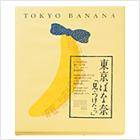 banana1-2