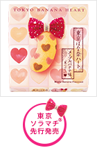 products_banana_h_pack