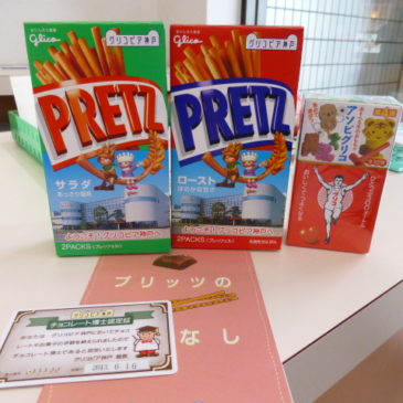 "Japanese Sweet's ""Glicopia Kobe"" of ""Pocky"" and ""Pretz"""