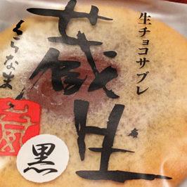 Japanese Sweets of Asahikawa city, Hokkaido