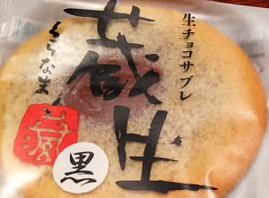 kuranama-hokkaido1