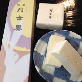 "Romantic Wagashi of Toyama, ""The Moon(月世界)"""