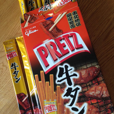 Japanese Salty Umami, Giant Pretz (ジャイアント プリッツ) !