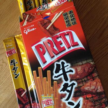 Japanese Salty Umami, Giant Pretz (ジャイアント プリッツ) !