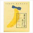 Japanese sweet of Tokyo banana (東京ばな奈)